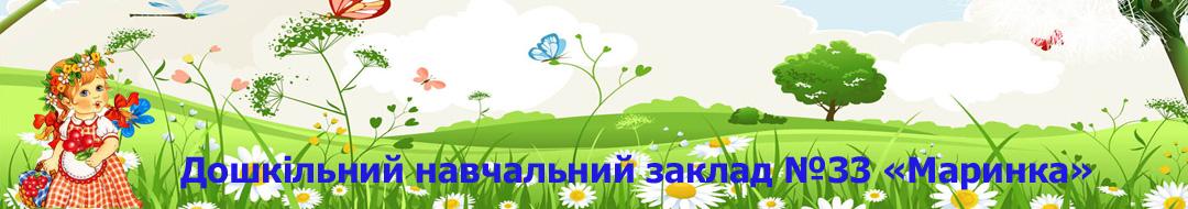 """ДНЗ №33 """"Маринка"""""""